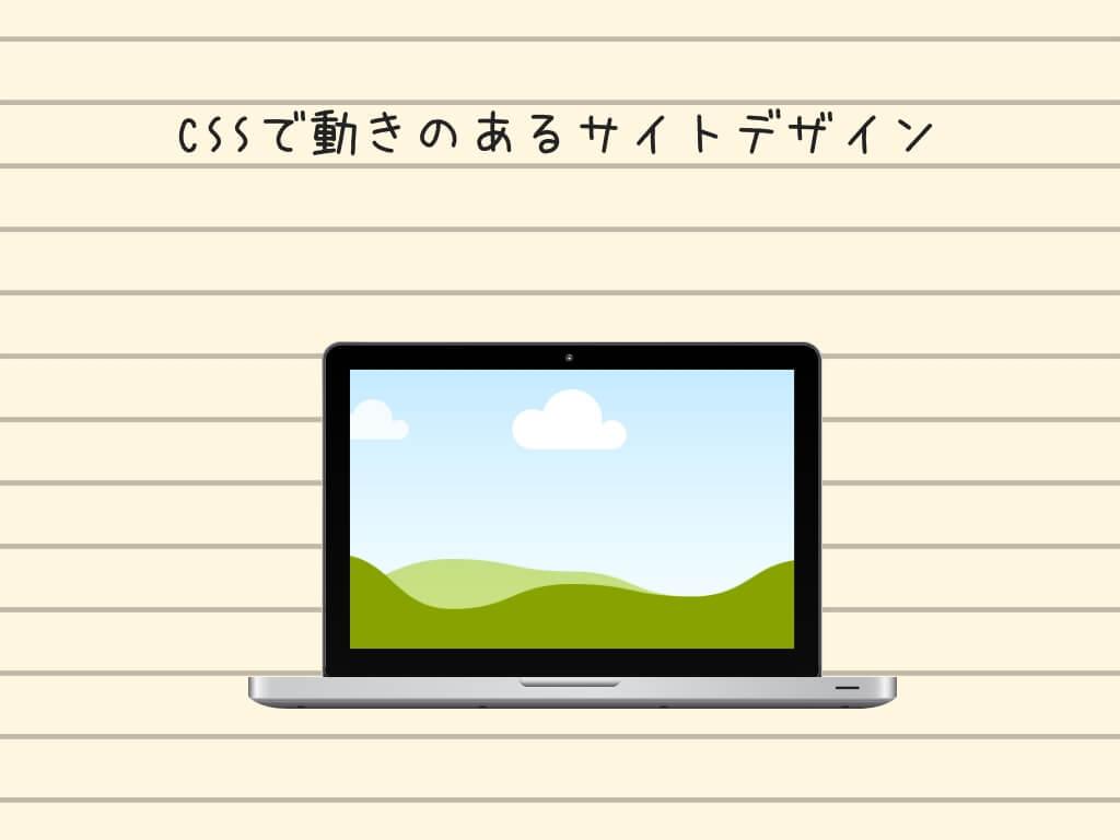 CSSで手軽に要素を動かす。コピペで動きのあるサイトデザインを実現【プログラミング】