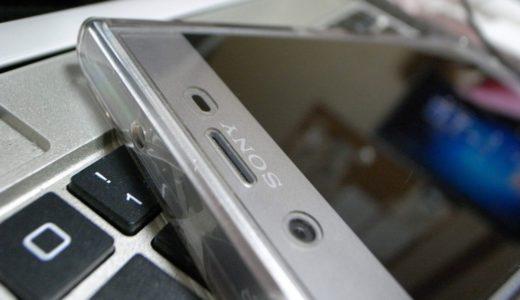 SoftBankのXperia XZ 601SOを非公式SIMロック解除してみた