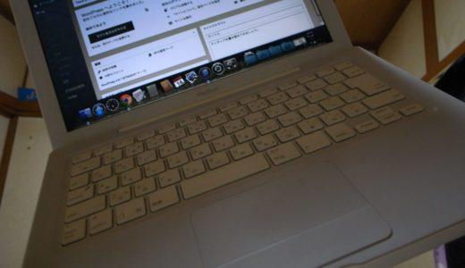 互換バッテリーに換装した白ポリカMacBookを外で使用してみた【旧型】