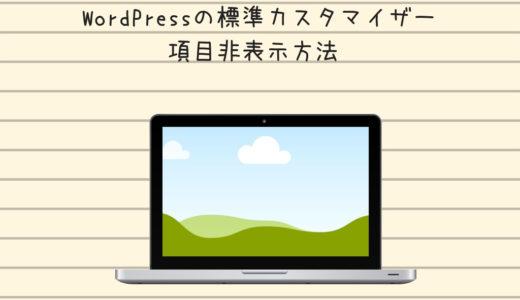 【プログラミング】WordPress標準カスタマイザーの項目を非表示にする方法【PHP】