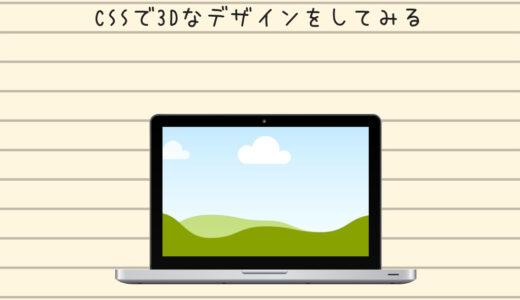 CSSで3Dを利用したデザインをする。奥行きは表現の幅を3倍にします【プログラミング】