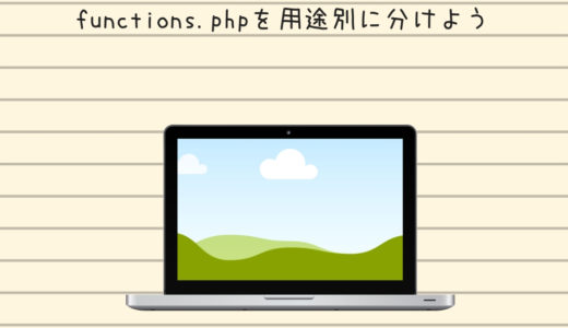 膨大になるfunctions.phpを実装機能別に分けて整理する【プログラミング】
