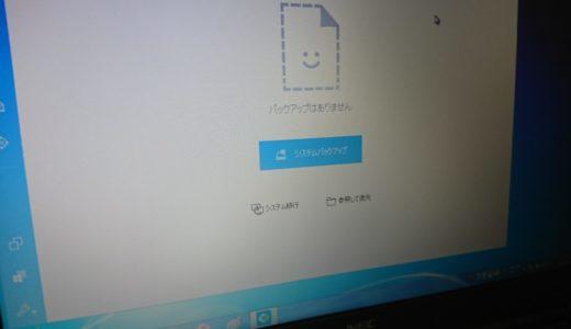 Windowsパソコンのファイル、OSをバックアップソフトを使って今後に備えた話