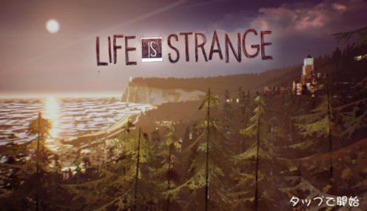 iOSより遅れてやってきたAndorid版「Life is Strange」をやってみた