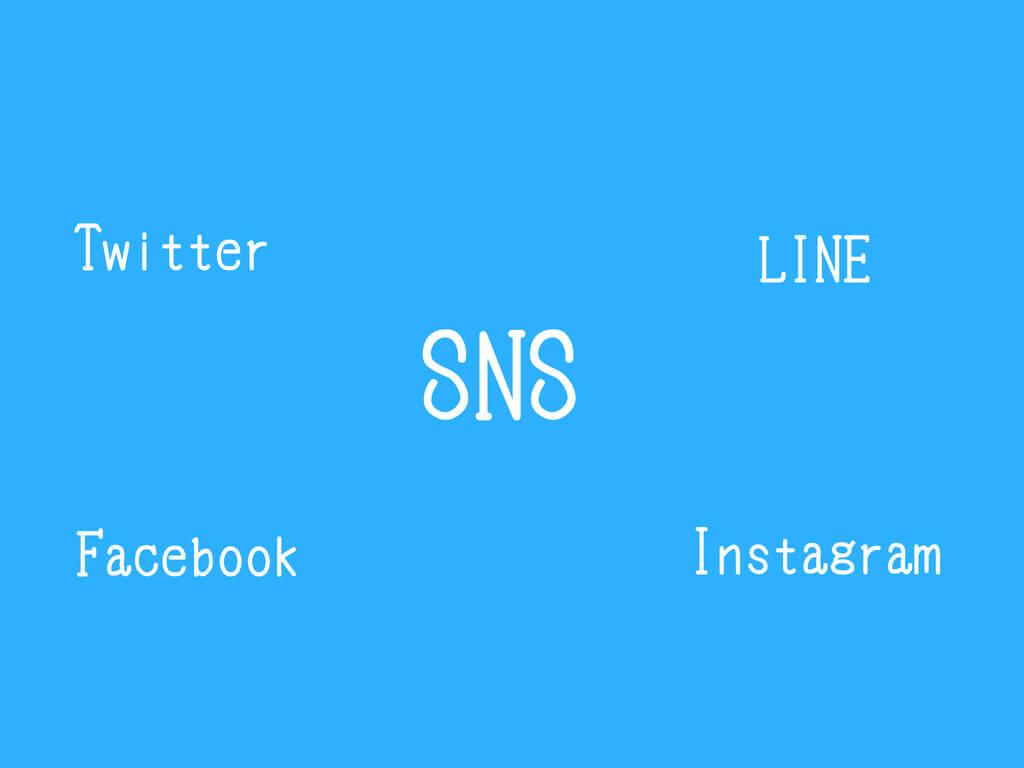 SNSはひきこもりの僕にとって最強のコミュニケーションツールだった