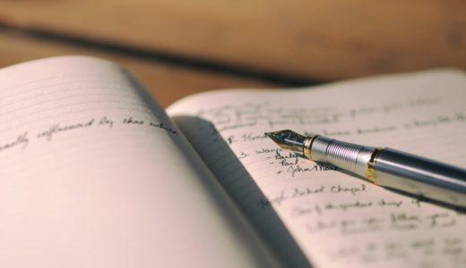 雑記ブログが好転した理由、原因、ポイントを簡単にまとめる【運営】