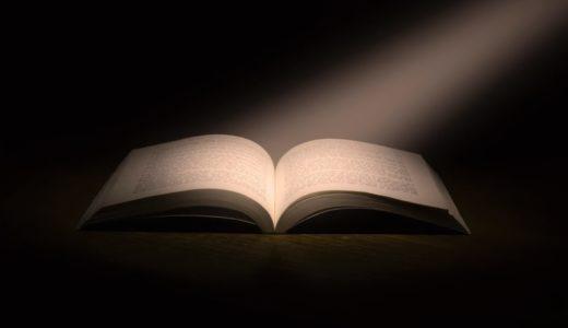 紹介するまでもない感動小説「君の名は。」を今も読んでいます