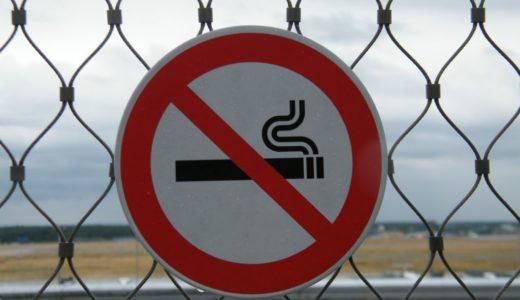 【税金】増税が進む前に禁煙するという選択肢は必要です【搾取】